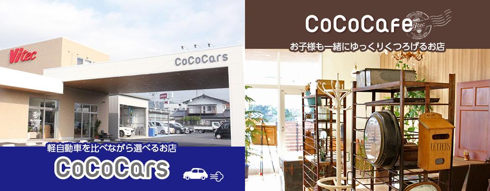 ココカーズ・ココカフェ